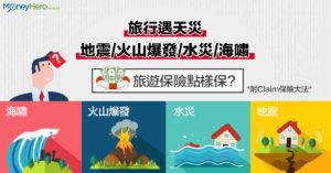 旅遊遇天災:地震、海嘯、水災、火山爆發 旅遊保險點樣保?