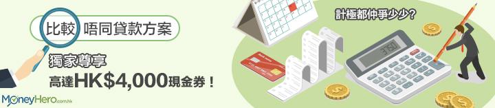 比較唔同貸款方案 獨家尊享高達HK$4,000現金券