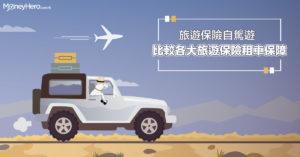 【自駕遊旅遊保險】比較6間旅遊保險海外租車保障