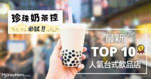 珍珠奶茶控必試!2019最新 Top 10人氣台式飲品店