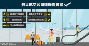 【邊間Lounge最正?】航空公司機場貴賓室全介紹(附享用資格+免費使用攻略)