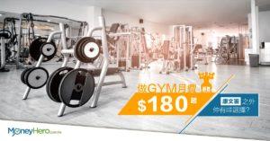 【做GYM】康文署健身室之外仲有咩選擇 優惠gym room推介