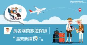 【長者旅遊保險比較】長者購買旅遊保險諸多限制?最緊要識揀!