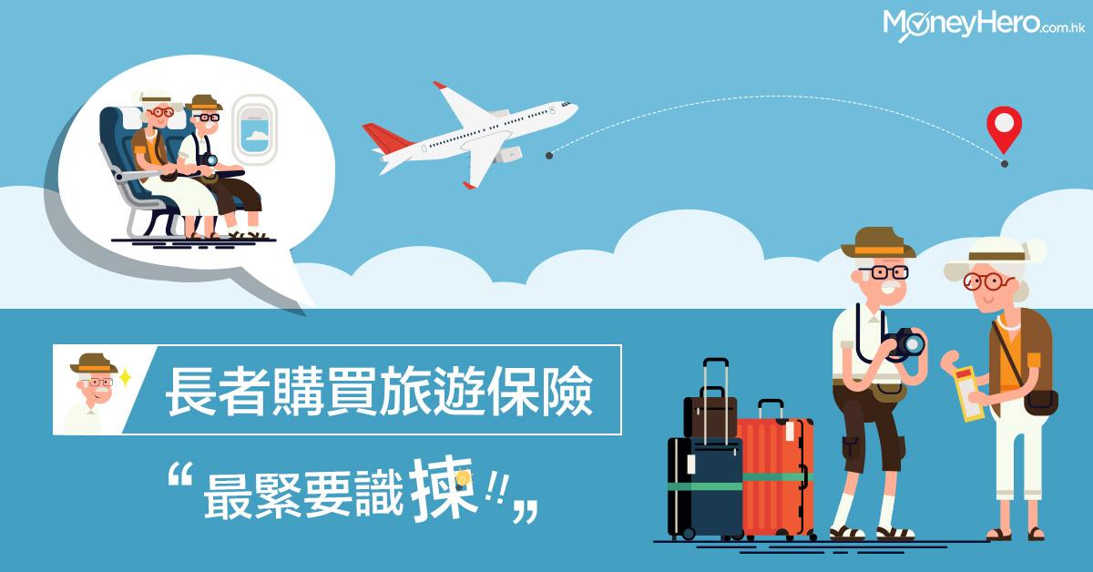 長者旅遊保險
