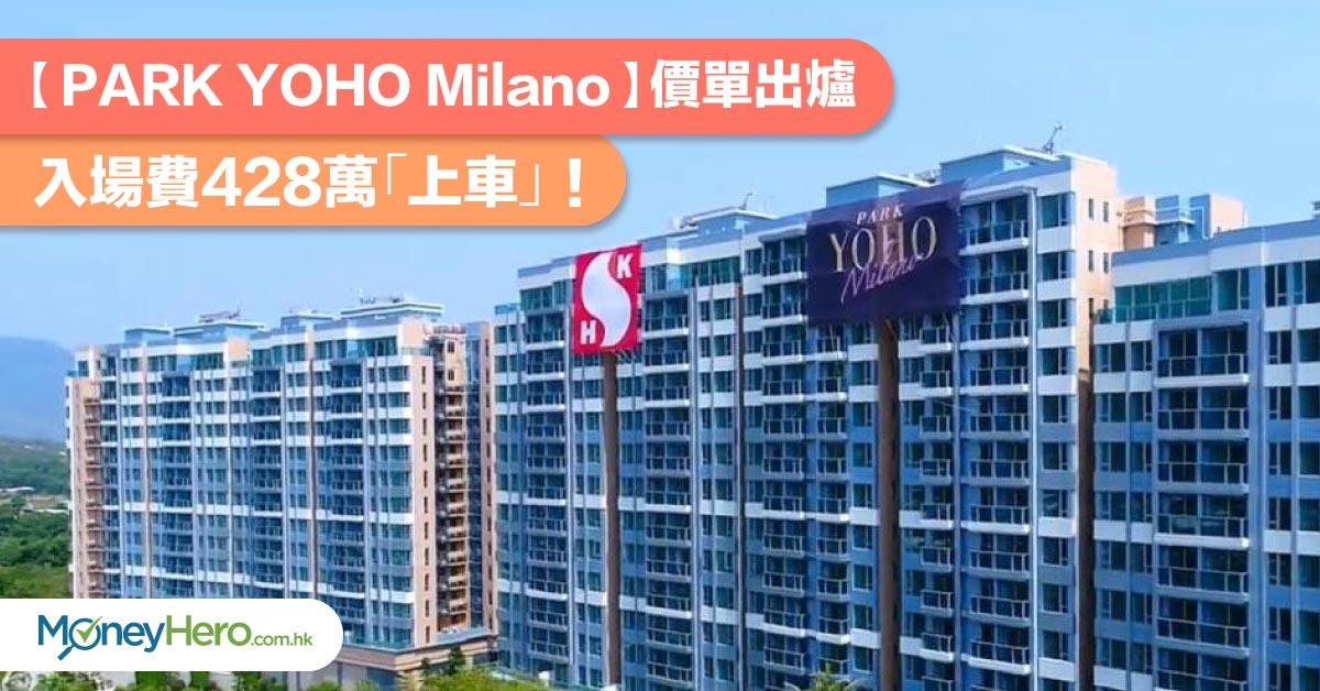 【Park Yoho Milano】價單出爐 入場費428萬「上車」!