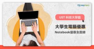 【UST電腦優惠 2020】科技大學Notebook優惠全面睇