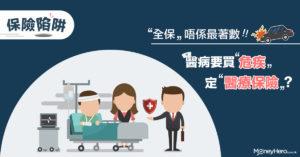 【保險陷阱】「全保」唔係最著數 醫病要買危疾定醫療保險?