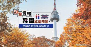 【 韓國紅葉 情報2019】紅葉預測、賞楓時間表及首爾紅葉景點推介
