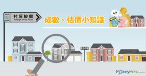 【村屋按揭】買村屋首期﹑按揭成數及估價流程