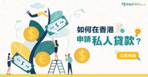 如何在香港申請私人貸款?