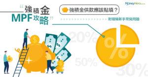 【MPF強積金攻略】強積金供款應該點填?附職場新手常見問題