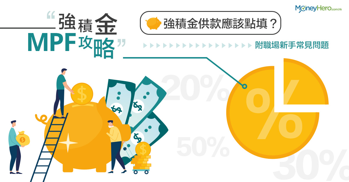 【MPF 強積金 攻略】強積金供款應該點填?附職場新手常見問題