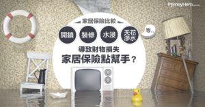 家居保險邊間好?開鎖、裝修、天花漏水﹑颱風等索償程序