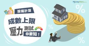 【買樓首期計算】按揭成數上限及壓力測試 2021