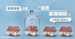 家居責任保險定火險好?比較業主及租客保障範圍