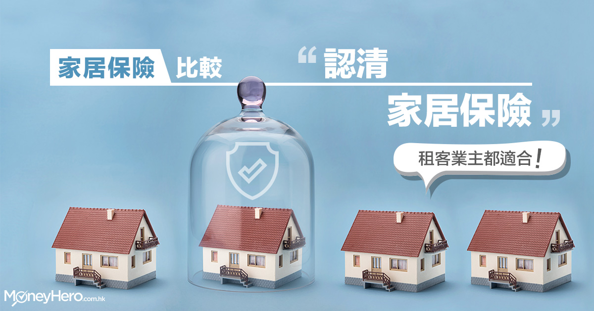【 家居保險 小知識】解構 家居保險 問題、保障範圍 租客業主都適用