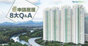 【居屋 2020】房委會居屋申請8大Q&A