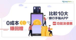 【銀行APP優惠】比較10大銀行手機APP功能 教你0成本賺回贈