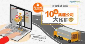 【淘寶集運到香港】菜鳥/順豐等10大集運服務、運費大比拼