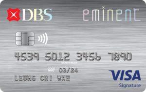 DBS Eminent 卡