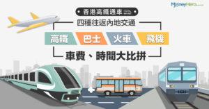 【 高鐵 香港】往返內地 (深圳/廣州/上海/北京) 交通車費大比拼