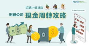 【短期小額貸款】財務公司24小時現金周轉攻略2021