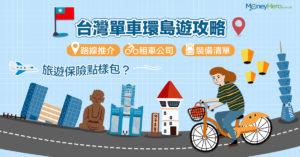 【 台灣單車環島遊 攻略】路線推介、租車公司+裝備清單 旅遊保險點樣包?