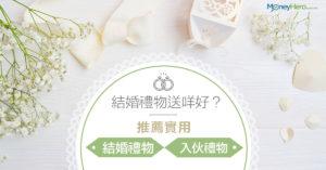 【結婚禮物送咩好?】推薦10大實用結婚禮物 / 入伙禮物