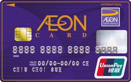AEON UNION PAY