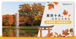 【東京紅葉2019】東京10大賞楓必去景點+紅葉情報