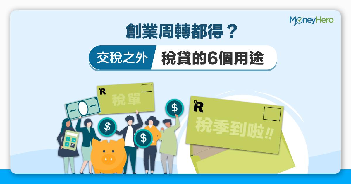 借錢交稅以外的6個用途