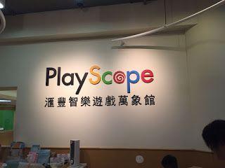 大埔PlayScope