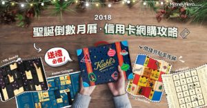 【聖誕節2018】各大品牌聖誕月曆推介 價錢亮點率先睇