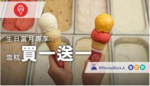 MoneyBack易賞錢會員:生日優惠XTC Gelato免費升級