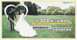比較 10大 旅行結婚 地點!邊度價錢最貼地?籌備預算冇難度