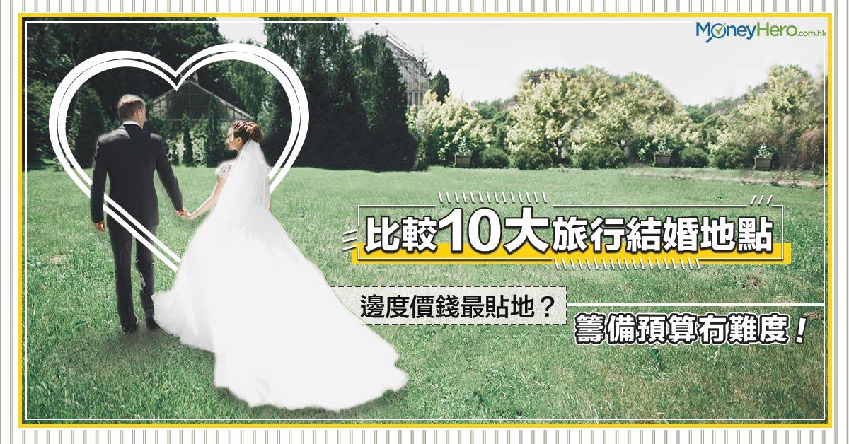 【 旅行結婚 】 10大海外婚禮地點大比拼!邊度價錢最貼地?