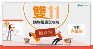 淘寶「 雙11 」優惠攻略:2020光棍節香港折扣活動