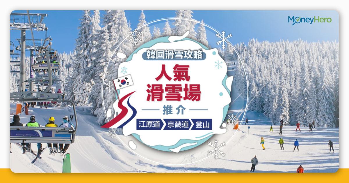 韓國滑雪攻略