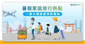 【暑假精選】3大家庭 旅遊好去處 2019  (附旅遊保險須知)