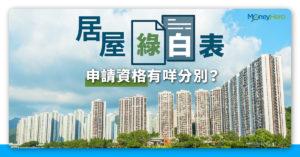 【居屋申請】「 白表 」、「 綠表 」申請資格有咩分別?