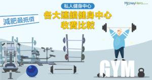 【健身中心】比較6大連鎖健身中心集團收費 減肥最抵價!
