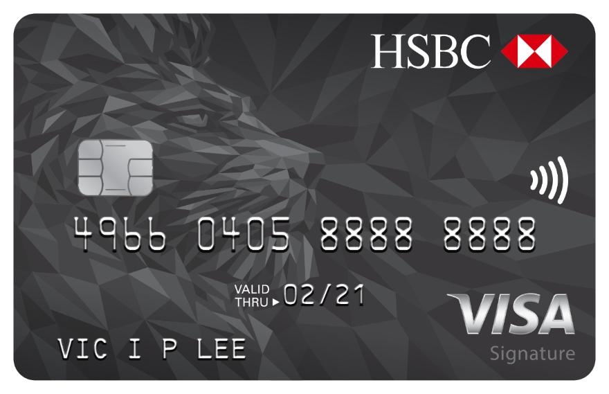 HSBC滙豐Visa Signature 卡
