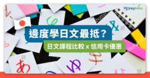 【學日文】比較全港9大日語課程價錢(N5級)