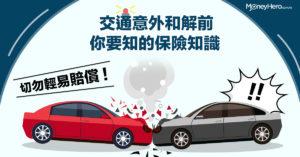 交通意外和解前你要知的保險知識 切勿輕易賠償 !