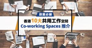 【創業必睇】香港10大共享工作空間 (Co-working Space) 推介