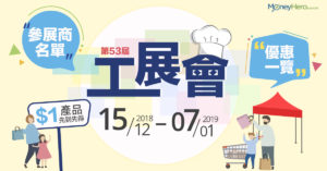 【 工展會2019 】 第53屆工展會參展商名單及優惠一覽