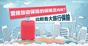 豐隆旅遊保險的保障足夠嗎?比較各大旅行保險 2020