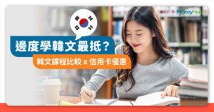 【韓文課程價錢】比較全港韓語課程收費