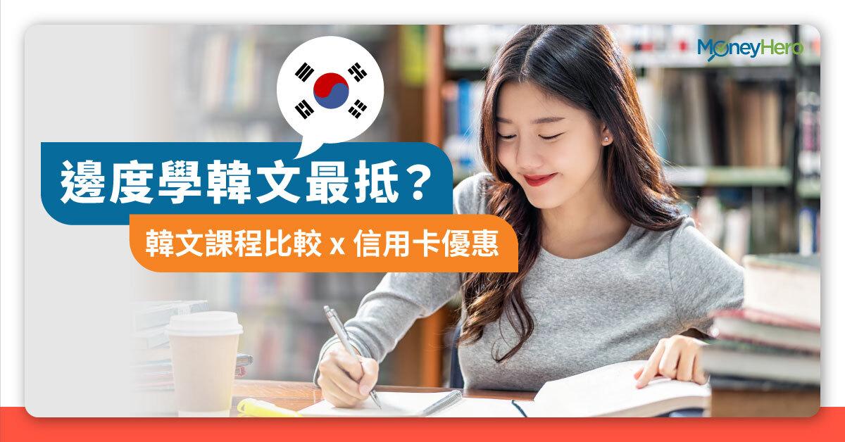 比較全港韓語課程收費