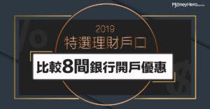 【特選理財戶口2019】比較8間銀行開戶優惠